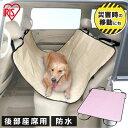 ペット用 ドライブシート 後部座席用 ブラウン ピンク犬 ペット ドッグ 汚れ防止 防水加工 座席 ドライブ 車用 移動 …