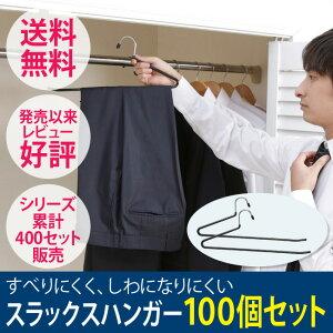 PVC スラックスハンガー 2本*50(100本セット)2P PV-SL2P送料無料 ズボン用ハンガー スラックス ズボン すべらないハンガー すべりにくい アイリスオーヤマ 洗濯用品 洗濯 物干し 新生活