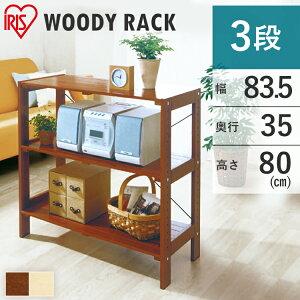 ラック 木製 ウッディラック 3段 WOR-8308 アイリスオーヤマ 送料無料 ウッドラック オープンラック 木製 ラック 棚 収納 ディスプレイラック ウッディラック ナチュラル シンプル 一人暮らし 1