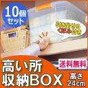 【送料無料】≪10個セット≫高い所ボックス TB-43 クリアアイリスオーヤマ(収納BOX・ボックス・収納ケース プラスチ…