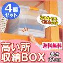 【4個セット】高い所ボックス TB-64D【送料無料】 [幅40×奥行66×高さ32cm]押入れ 天袋 クローゼット 棚の上 取り出…