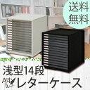 レターケース 超浅型14段 書類ケース 書類収納ケース 卓上レターケース LCE-14S 書類整理 卓上 トレー 引き出し 引出…