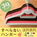 【ノンスリップハンガー】すべらないハンガー 同色30本セット【カラフル ブラック ブラウン ピンク グレー】 ブラック・ブラウン・グレー・ピンク【D】
