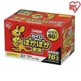 【60枚入り(1枚あたり約28円】ぽかぽか家族 レギュラーサイズ PKN-60R 60個入り アイリスオーヤマ [cpir]
