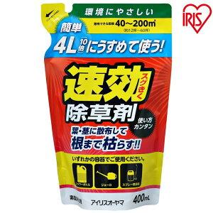 【在庫処分】うすめて使う速効除草剤 400ml アイリスオーヤマ10倍に薄めて使用する速効除草剤です 非農耕地用除草剤 お墓の管理にも便利 [cpir]
