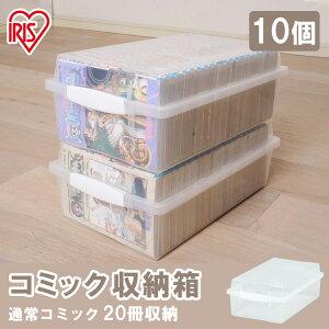 【10個セット】収納ボックス クリアケース 衣装ケース コミック収納 コミック本ストッカー CMB-35 収納BOX 収納ボックス フタ付 収納用品 収納ケース プラスチック 押入れ収納 積み重ね 単行本