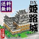 ナノブロック 姫路城DX nanoblock NB-006ナノブロック姫路城DX デラックス版 2,200ピース! SmaSTATION スマステーションで紹介... ランキングお取り寄せ