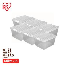 プラスチック収納 クリアボックス 6個セット CB-25 送料無料 収納 押入れ収納 多機能クリアボックス 衣装ケース おもちゃ収納 多目的クリアボックス プラスチックケース 衣類収納ケース 雑貨収納 アイリスオーヤマ