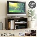 【あす楽】テレビ台 モジュールボックス MDB-3S 幅約73.2x奥行約29.0x高さ約36.6 ブラウンオーク ホワイト アイリスオ…