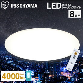 送料無料 ≪5年保障≫ LEDシーリングライト 8畳 調光 4000lm CL8D-5.0 アイリスオーヤマ シーリングライト ライト シーリング LED 家電 照明 家電照明 リビング ひとり暮らし 省エネ ホワイト コンパクト [cpir] 新生活