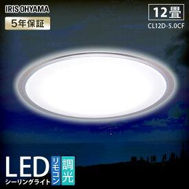 送料無料 ≪5年保障≫ LEDシーリング 5.0シリーズ CL12D-5.0CF 12畳 調光 アイリスオーヤマ シーリングライト ライト シーリング LED 家電 照明 家電照明 リビング ひとり暮らし 省エネ ホワイト コンパクト[cpir]