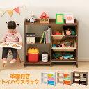 おもちゃ 収納 本棚付き トイハウスラック HTHR-34 パステル キャロット ウォールナットブラウン 送料無料 おもちゃ箱 玩具箱 おもちゃ…