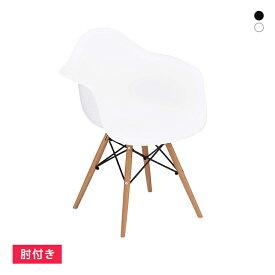 【送料無料】シェルチェア 木脚 ダイニングチェア チェア 椅子 イームズ DAW PP-620ホワイトブラックブラウンイス イームズチェア Eamesレプリカリプロダクトモダンアメリカミッドセンチュリーデザイナーズチェア【D】
