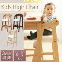 キッズチェア ハイチェア ベビーチェア ハイチェア キッズ チェア椅子 イス クッション付き お子様のお食事時に 天然木で優しい色合い …