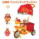 ★再入荷しました★アンパンマン 三輪車 アンパンマンデラックスII オレンジ 乗用玩具 乗物 あんぱんまん キャラクタ…