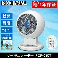 扇風機サーキュレーターアイリスオーヤマアイリスPCF-C15T送料無料コンパクト首振り首振り機能シンプル新生活新生活応援一人暮らしひとり暮らし冷房夏人気おすすめタイマー機能タイマーリズム風モード小型小さい静音音小さい白ホワイト