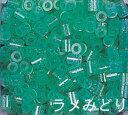 パーラービーズ アイロンビーズ パーラービーズ単色 5045 ラメみどり【在庫品】(1000ピース入)【D】【緑】【ラメ】 【…