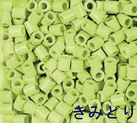 アイロンビーズ 単色 パーラービーズ 単色 5061 きみどり 黄緑 単色 (1000ピース入)単色 図案 立体作品作りに 男の子向け 女の子向け おとこのこ おんなのこ 知育玩具 カワダ かわだ 5才から ビーズ遊び ハンドメイド【D】【緑】【PN】