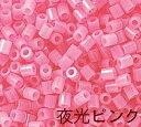 パーラービーズ アイロンビーズ パーラービーズ単色 5073 夜光ピンク【在庫品】(1000ピース入)【D】【桃】【蛍光】 【…
