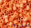 パーラービーズ アイロンビーズ パーラービーズ単色 5090 キャラメル【在庫品】(1000ピース入)【D】【茶】 【カワダ …