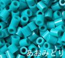 パーラービーズ アイロンビーズ パーラービーズ単色 5091 あおみどり【在庫品】(1000ピース入)【D】【緑】 【カワダ 手作り 知育玩具 女の子向け 皆で遊べるおもちゃ ホビー 5歳から ドット