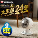 ◆300円クーポン対象◆扇風機 サーキュレーターアイ アイリスオーヤマ DC JET 24畳 15cm 1年保証サーキュレーター ボ…