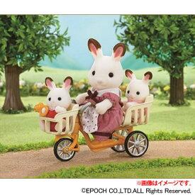 シルバニアファミリー カ-625 三人乗り自転車エポック シルバニア ドールハウス 動物 知育玩具 ままごと お人形遊び 女の子向け 着せ替え 【TC】