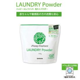 サラヤ ハッピーエレファント 洗たくパウダー720g【D】 [SARA]洗剤 洗濯 ランドリー
