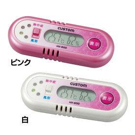 【学校教材 学用品】携帯型熱中症・チェッカーHV-600P ピンク98847・白98848【TC】【アーテック】【熱中症計 ポータブル熱中症チェッカー 携帯用】