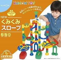 ボールシリーズNEWくみくみスロープ知育玩具/学習玩具/くもん出版