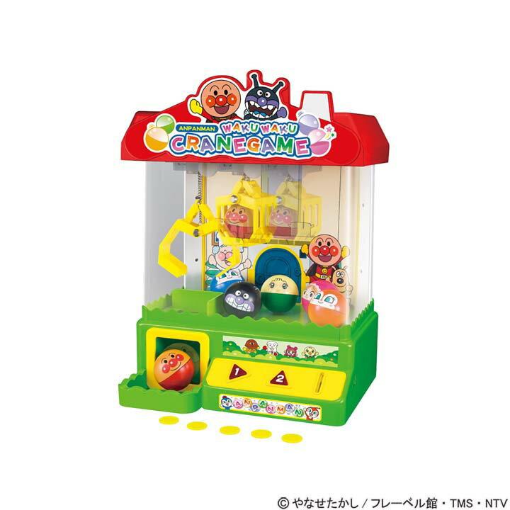 【送料無料】【アンパンマン おもちゃ】アンパンマン NEWわくわくクレーンゲーム【知育玩具 ベビー 幼児】アガツマ 【TC】