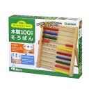 【知育玩具 算数の勉強】【取寄品】木製100だまそろばん【木製玩具】学研ステイフル 【TC】