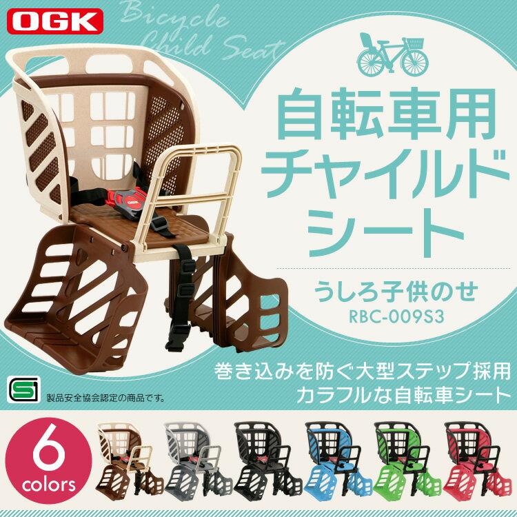 【子供乗せシート 後ろ用】うしろ子供のせ【後ろ乗せ 自転車シート】OGK技研(株) RBC-009S3 全6色【DC】【RCP】