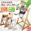 ベビーチェア 木製 子供 椅子 ハイチェア 高さ調節 送料無料 グローアップチェア 木製ハイチェア 木製 折りたたみ 14…