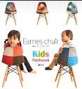 キッズチェア イームズ パッチワーク PP-902-1椅子 子供用 チェア いす イス デザイナーズチェア オシャレ 可愛い 椅…