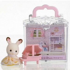 シルバニアファミリー B-32 赤ちゃんハウス ピアノ エポックエポック シルバニア ドールハウス 動物 知育玩具 ままごと お人形遊び 女の子向け 着せ替え 【TC】