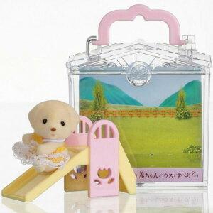 シルバニアファミリー B-39 赤ちゃんハウス すべり台 エポックエポック シルバニア ドールハウス 動物 知育玩具 ままごと お人形遊び 女の子向け 着せ替え 【TC】