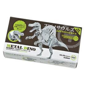 メタルディノ スピノサウルス(夏休み自由研究)[学研メタルキット・学研ステイフル・夏休みの宿題・工作・作って楽しい・恐竜キット]【TC】