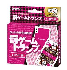【在庫限り】ビバリー 罰ゲームトランプ LOVE編ダイス付【TC】