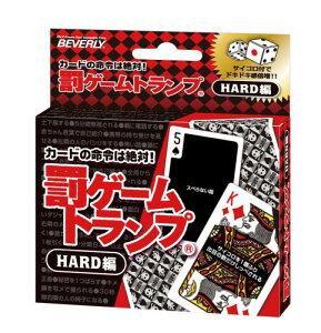 ビバリー 罰ゲームトランプ HARD編ダイス付【TC】
