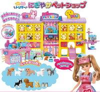 女の子向けお人形遊びドールおもちゃリカちゃんわんにゃんトリマーにぎやかペットショップタカラトミー