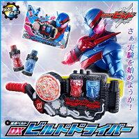 仮面ライダービルドDXビルドドライバー変身ベルト変身アイテム2017年新ライダーバンダイ男の子向けヒーローなりきり
