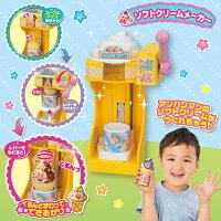 ジョイパレットアンパンマンソフトクリームもちょうだい!!キラピカDXアイスワゴンショップ送料無料ごっこあそびアンパンマン幼児おもちゃジョイパレット【D】