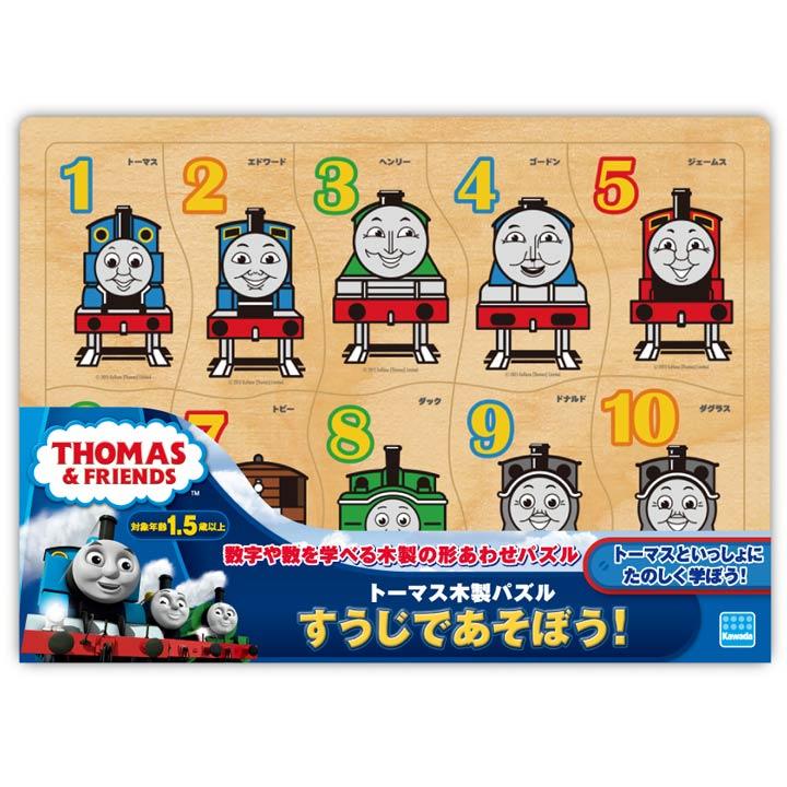 トーマス木製パズル すうじであそぼう! TWT-011知育玩具 きかんしゃトーマス 18か月から おもちゃ カワダ 【TC】