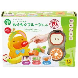 はじめての食育 もぐもぐフルーツセット G05-1171おもちゃ ままごと 知育玩具 幼児 ディンギー 【TC】