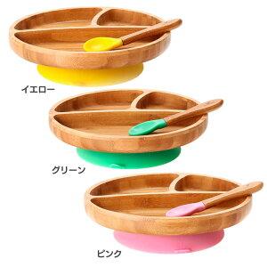 Avanchy 竹のプレートワイド+スプーンセット ベビー キッズ 赤ちゃん 竹食器 プレート 吸盤 スプーン付き ひっくり返らない 安定感抜群 食器 皿 ギフト プレゼント 温もり アヴァンシー T-REX イ