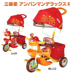 アンパンマン 三輪車 デラックスII オレンジ レッド 送料無料 三輪車 乗用玩具 乗物 あんぱんまん アンパンマン キャラクター乗り物 子供 こども エムアンドエム アンパンマン三輪車 プレゼ