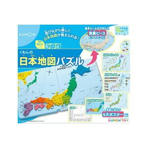 くもんの日本地図パズル パズルおもちゃ 玩具 プレゼント クリスマス くもん くもん出版 おうち時間【D】