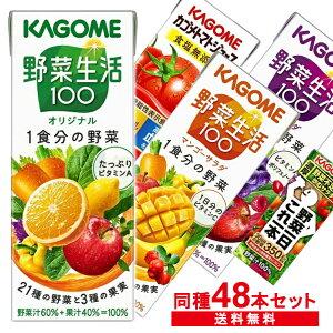 野菜生活100 アップルサラダ 200ml×48本 紙パック