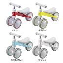 D-bike mini+ (ディーバイクミニ プラス) 3522 3523 3524 3525送料無料 D-bike mini ディーバイク ミニ 三輪車 レ…